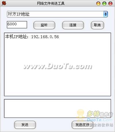 网络文件传送工具下载