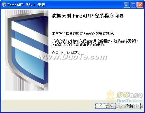 FireARP防火墙下载