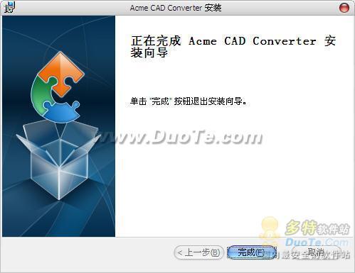 Acme CAD Converter下载