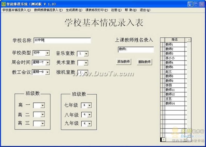 智能排课系统下载