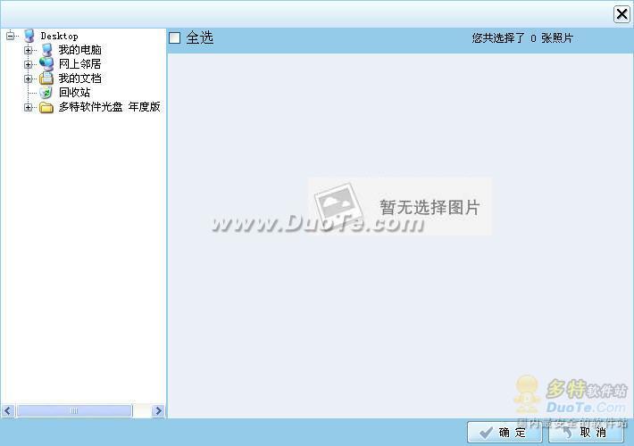 照片冲印管理软件下载