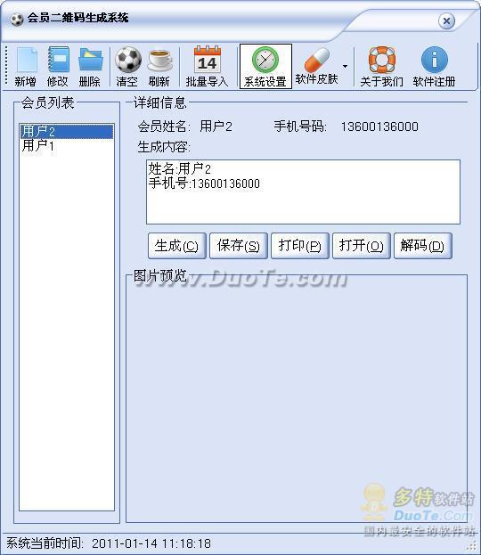 会员二维码生成系统下载