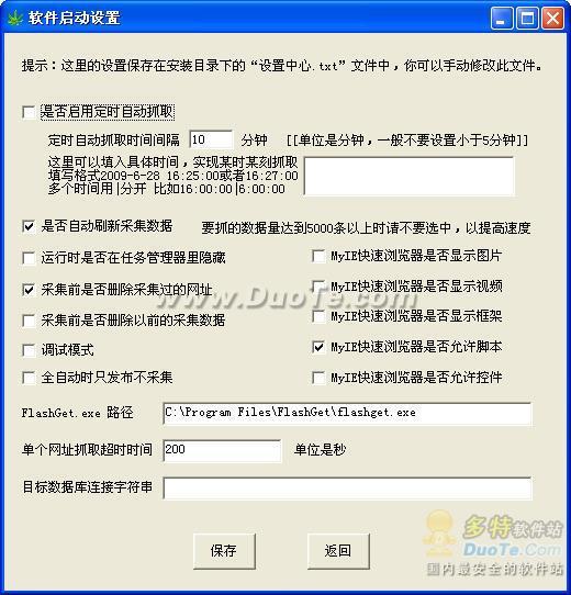 网站万能信息采集器下载