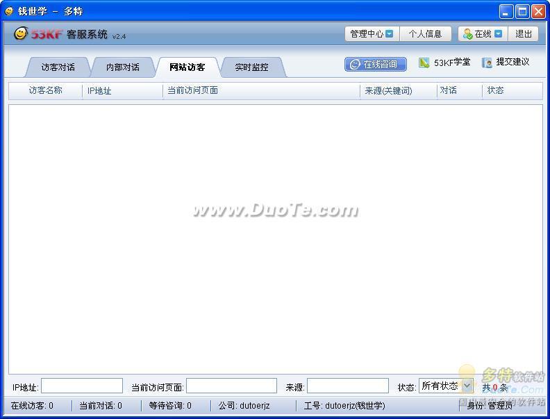 53KF免费网站客服系统下载