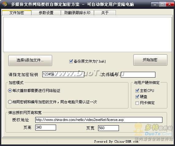 多媒体文件加密网络授权自绑定加密端下载