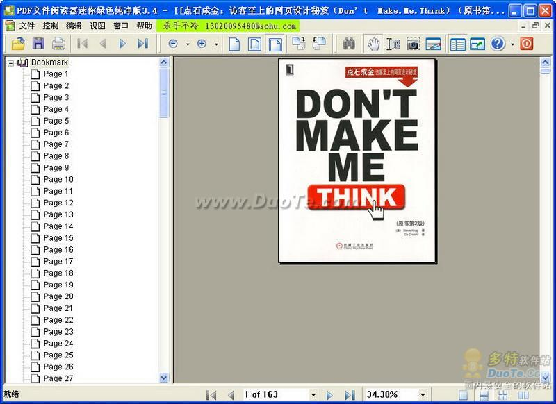 PDF阅读器绿色版下载