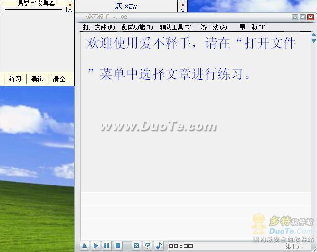 七部打字练习软件下载