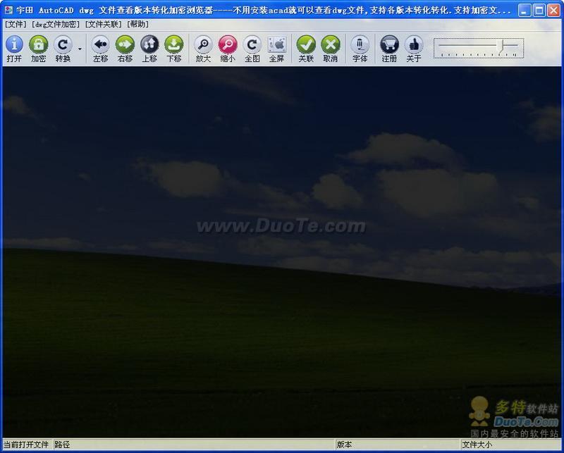 宇田 AutoCAD dwg 文件查看版本转化加密浏览器下载