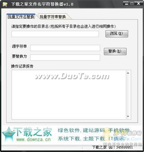 文件名字符替换器下载