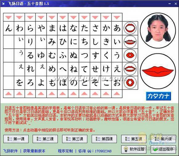 飞扬日语 - 五十音图下载