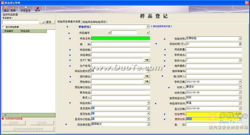 质量技术监督管理系统下载