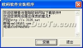 中文排声输入法下载