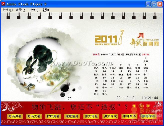 2011年电子日历带时间显示下载