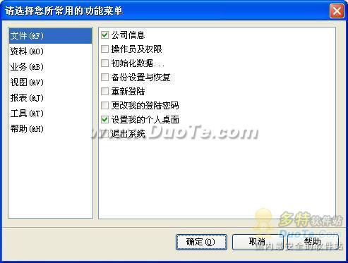 维克生产管理软件下载