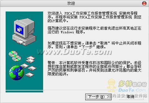 PDCA工作安排工作报告管理系统下载
