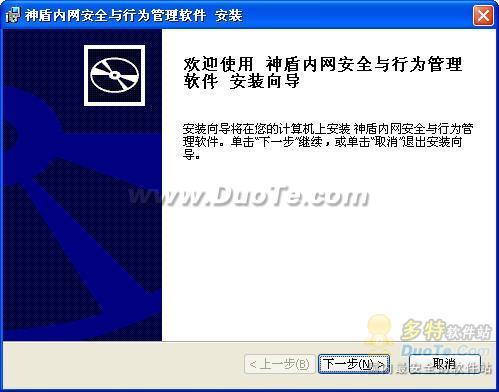 神盾内网安全与网络行为管理软件下载