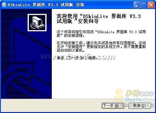 VC界面库-DSkinLite界面库下载