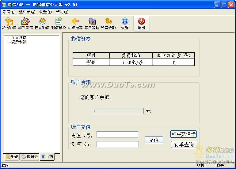 网信365免费彩信群发软件下载