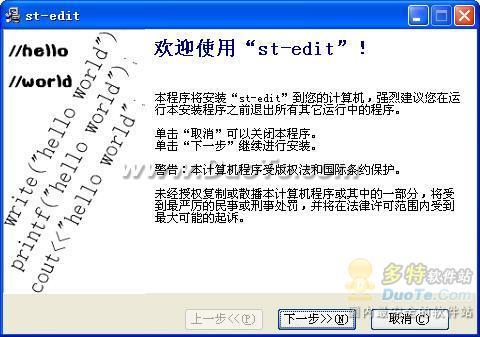 ST-EDIT(c/c++编程学习系统)下载
