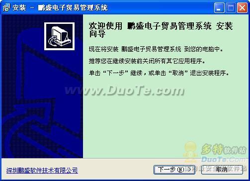 鹏盛电子贸易管理系统下载