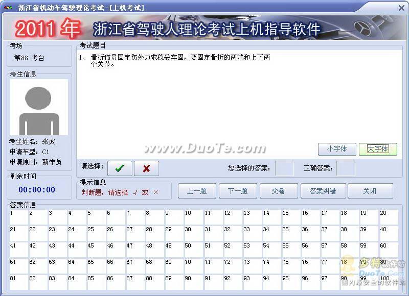 浙江省驾驶人理论考试指导软件下载
