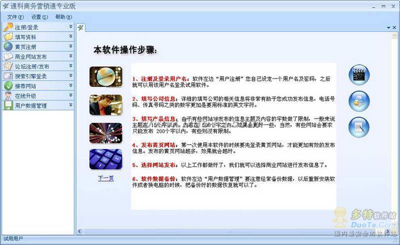 网络推广软件通科商务营销通下载