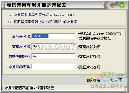 飞龙酒店预定管理系统下载