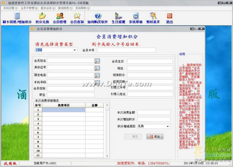 加速度酒店会员消费积分管理系统下载