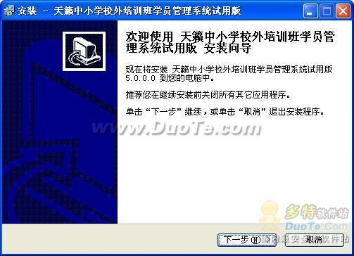天籁中小学校外培训班学员管理系统下载