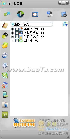 UU PC套件下载