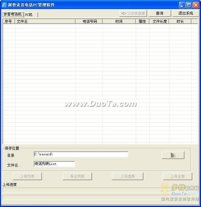 润普录音电话管理软件下载