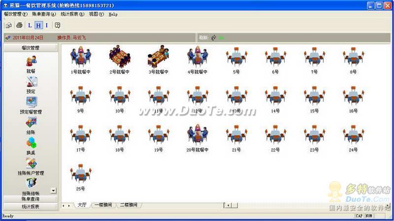 熊猫餐饮管理软件下载