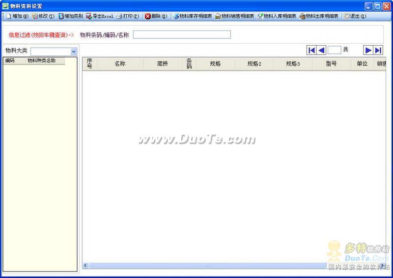 博雅企业管理系统下载
