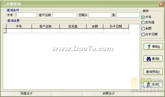 易达会员卡管理软件下载