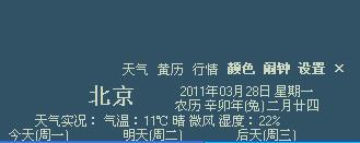宸昊桌面台历下载