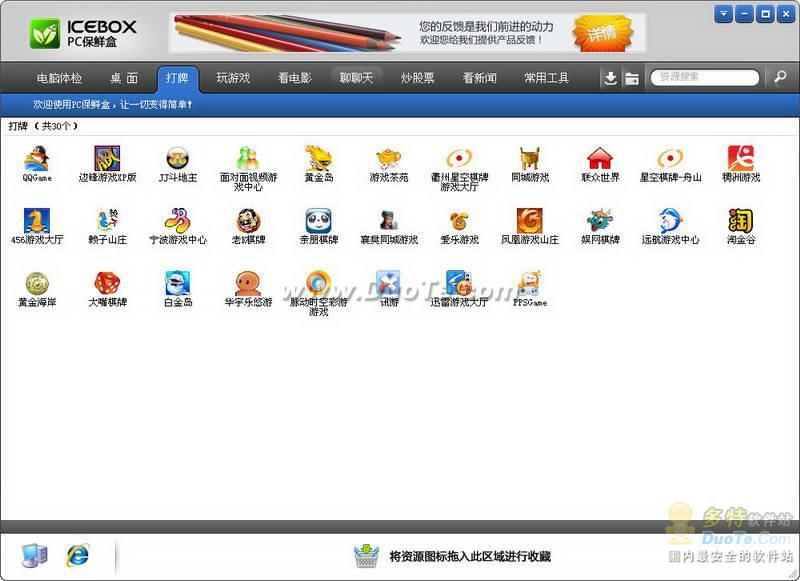 PC保鲜盒(ICEBOX)下载