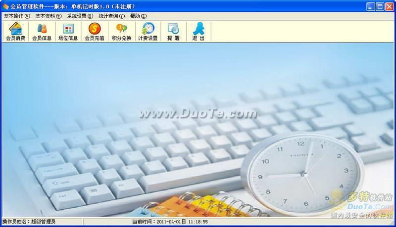 会员管理软件下载