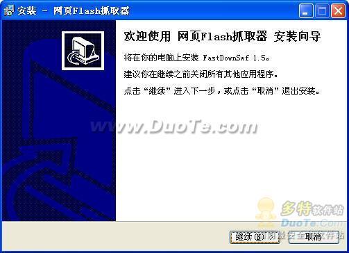FastDownSwf(网页Flash快速抓取工具)下载