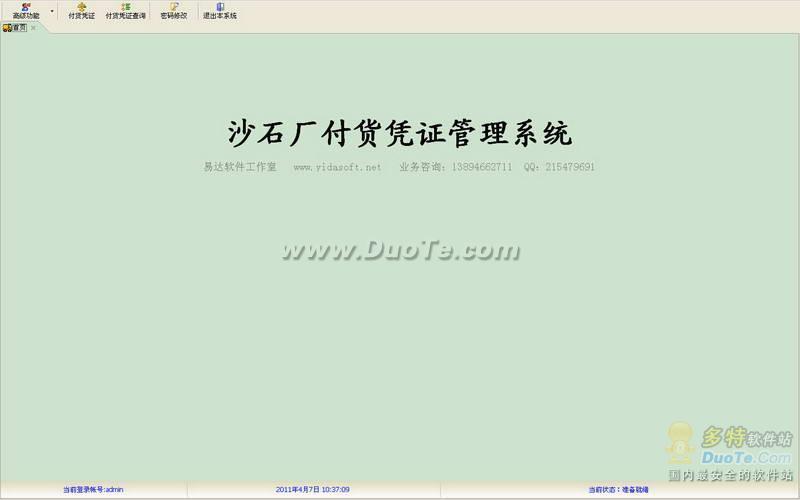沙石厂付货凭证管理系统下载