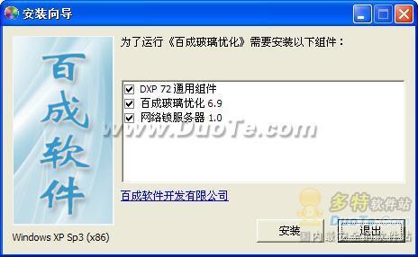 百成玻璃优化软件下载