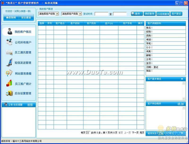 """""""效易王""""客户营销管理软件下载"""