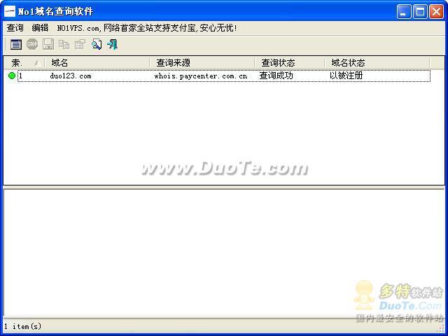 No1域名注册查询工具下载