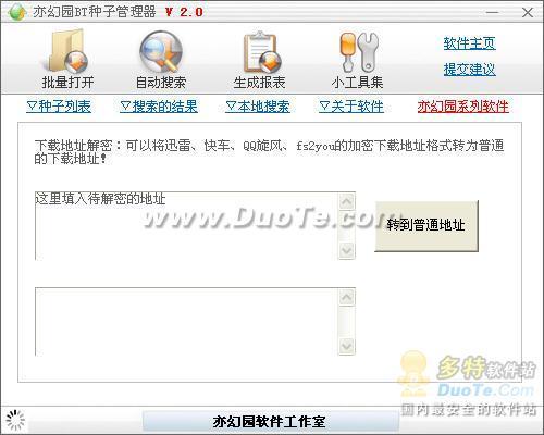 亦幻园BT种子管理器(BTCMD)下载