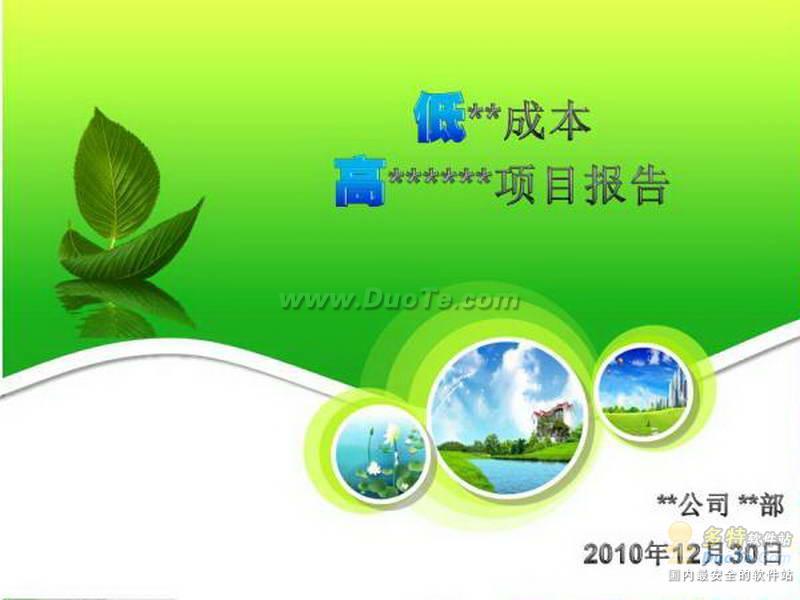 绿色清新ppt模板下载
