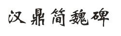 汉鼎简魏碑下载