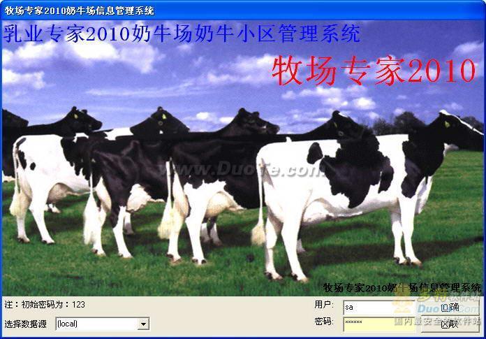 乳业专家2010下载