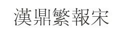 汉鼎繁报宋下载