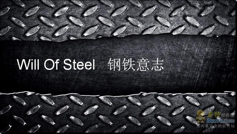 钢铁意志PPT模板下载