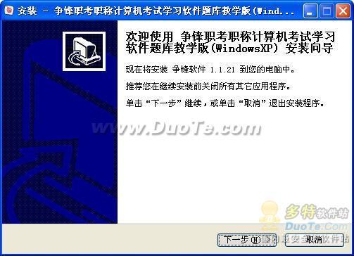 2011全国职称计算机考试题库学习软件windowsxp模块下载