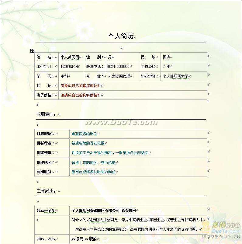 彩色Word简历模板下载